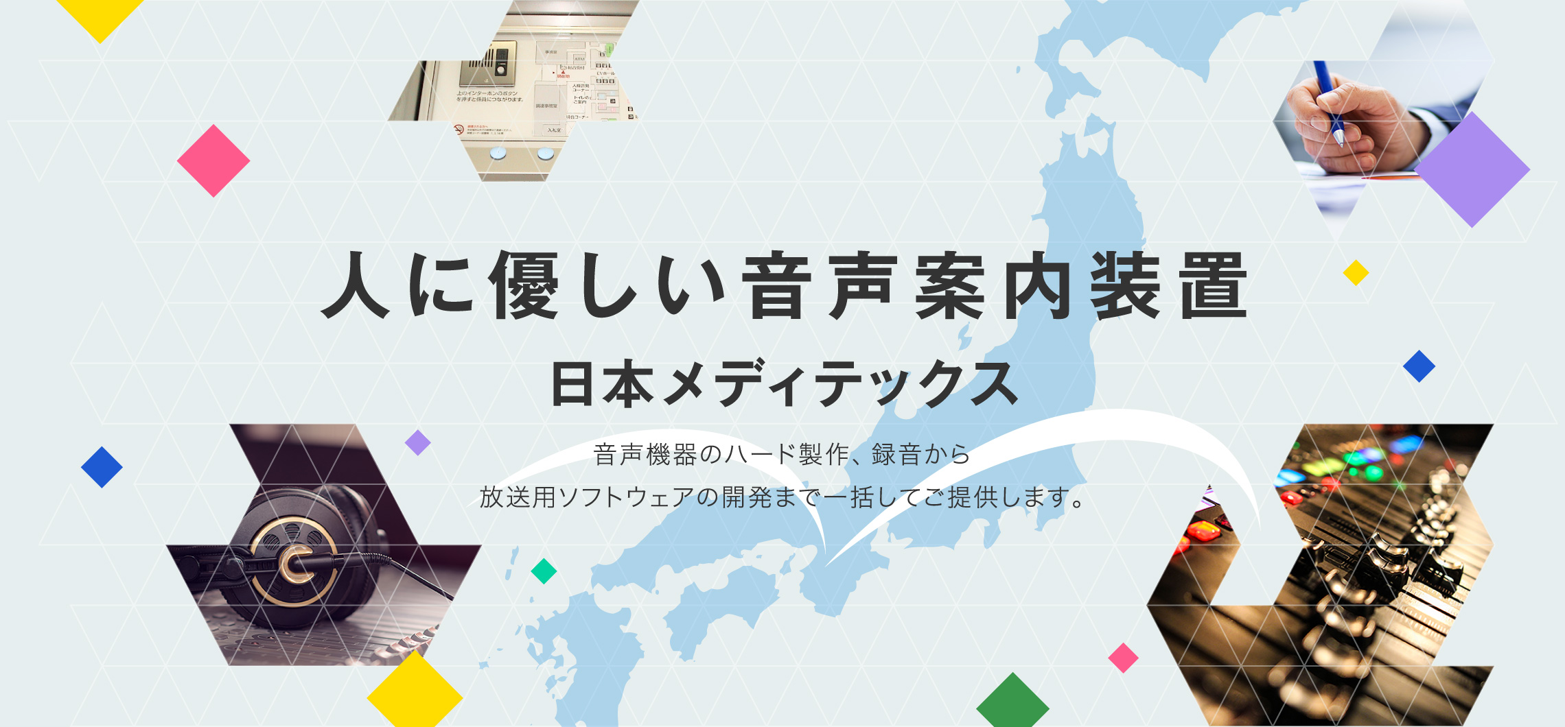 人に優しい音声案内装置 日本メディテックス